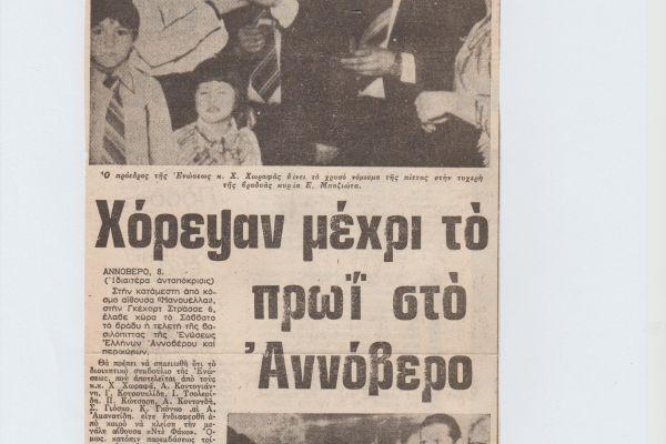 akropolis-08-02-1978-001B006CD12-986F-DFDE-81EC-433920CB5D8A.jpg